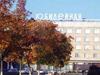 Гостиницу «Юбилейную» продадут. Она включена в план приватизации 2009 года