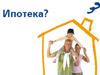 Прогноз: Рынок ипотеки стабилизируется в 2010 году