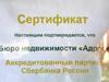 Сбербанк сертифицировал обнинские агентства недвижимости