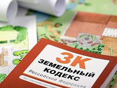 Регистрация права собственности на земельный участок